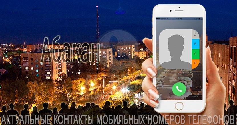 База мобильных телефонов города Абакана