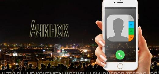 База мобильных телефонов города Ачинска