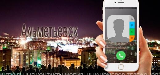 База мобильных номеров телефонов города Альметьевска