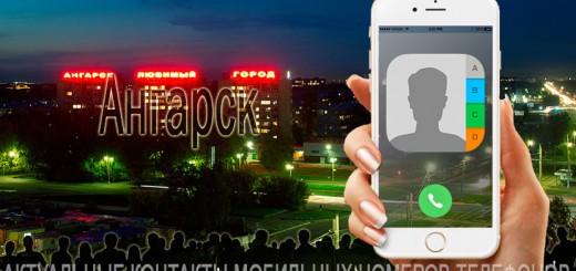 База мобильных номеров телефонов города Ангарска