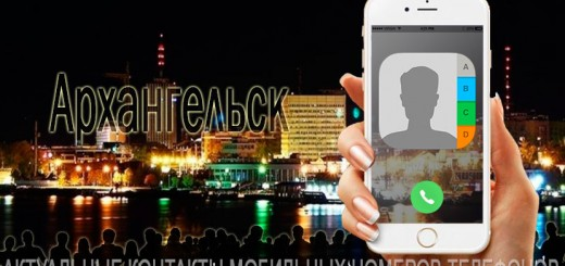 База мобильных номеров телефонов города Архангельска