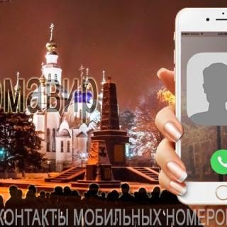 База мобильных номеров телефонов города Армавира