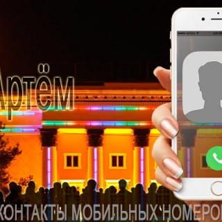 База мобильных номеров телефонов города Артема