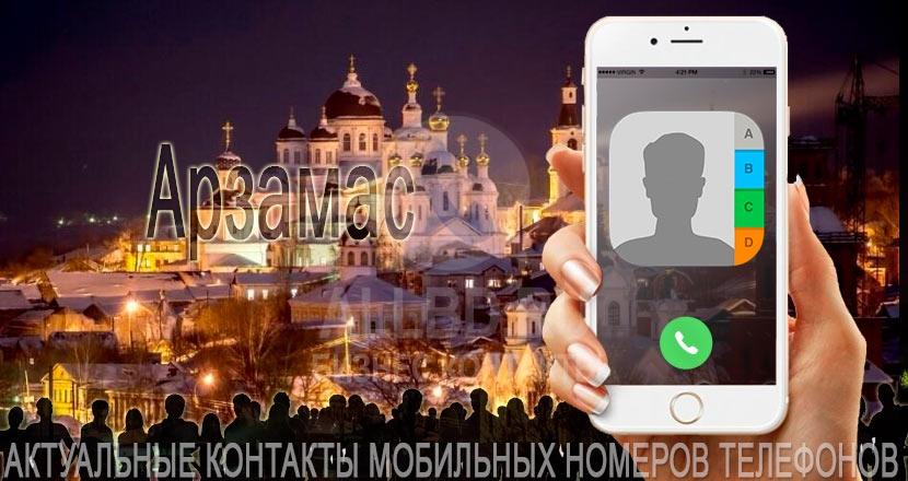 База мобильных номеров телефонов города Арзамаса