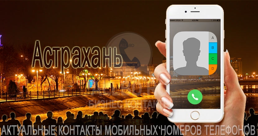 База мобильных номеров телефонов города Астрахани