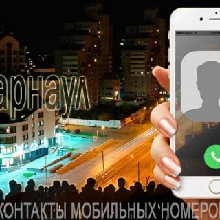 База мобильных телефонов города Барнаула