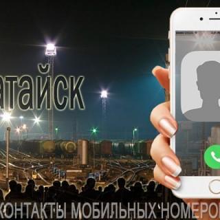 База мобильных телефонов города Батайска