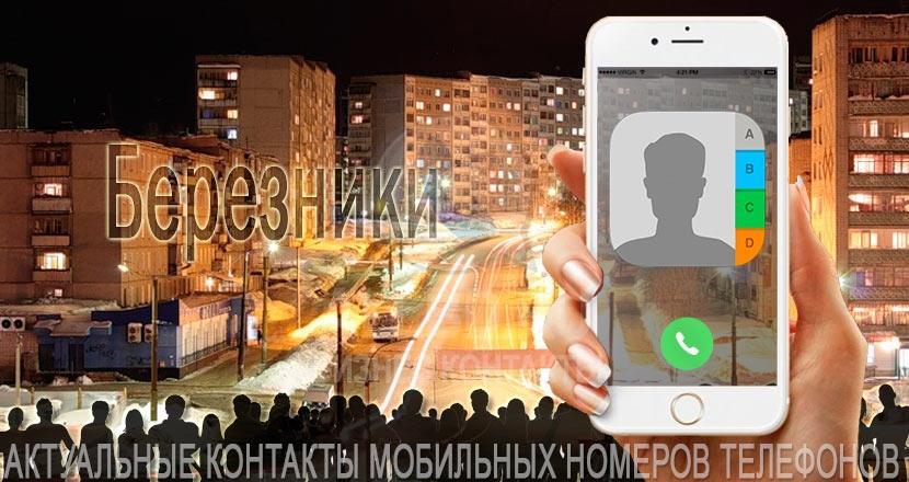 База мобильных телефонов города Березники