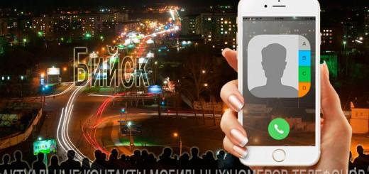База мобильных телефонов города Бийска