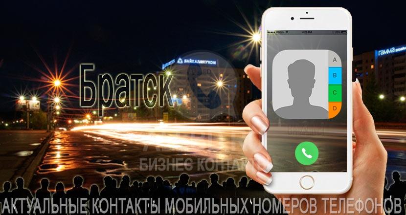 База мобильных телефонов города Братска