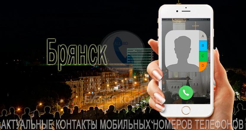 База мобильных телефонов города Брянска