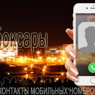 База мобильных телефонов города Чебоксары