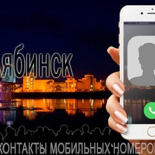 База мобильных телефонов города Челябинска