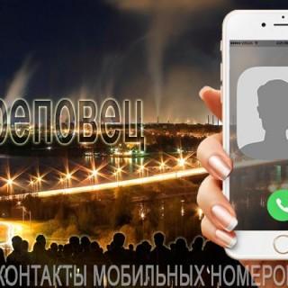 База мобильных телефонов города Череповца