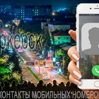 База мобильных телефонов города Черкесска