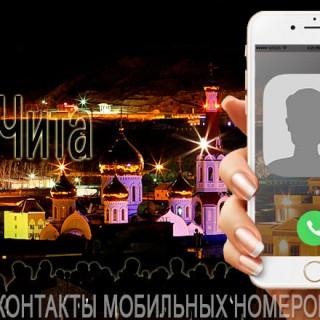 База мобильных телефонов города Читы