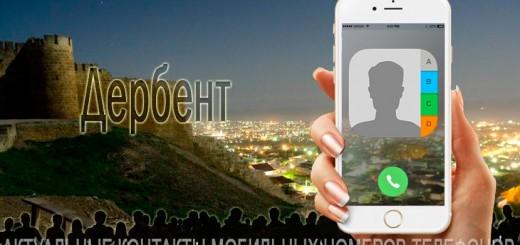 База мобильных телефонов города Дербента