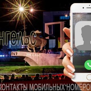 База мобильных телефонов города Энгельса