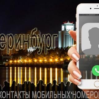 База мобильных телефонов города Екатеринбурга