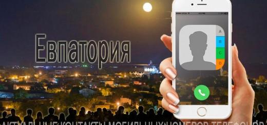 База мобильных телефонов города Евпатории