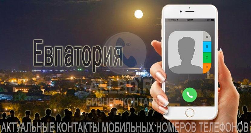База мобильных телефонов города Евпатория