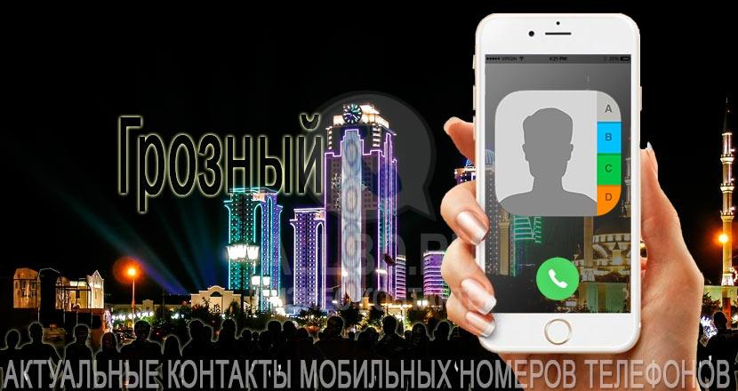 База мобильных телефонов города Грозного