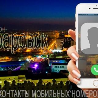База мобильных телефонов города Хабаровска
