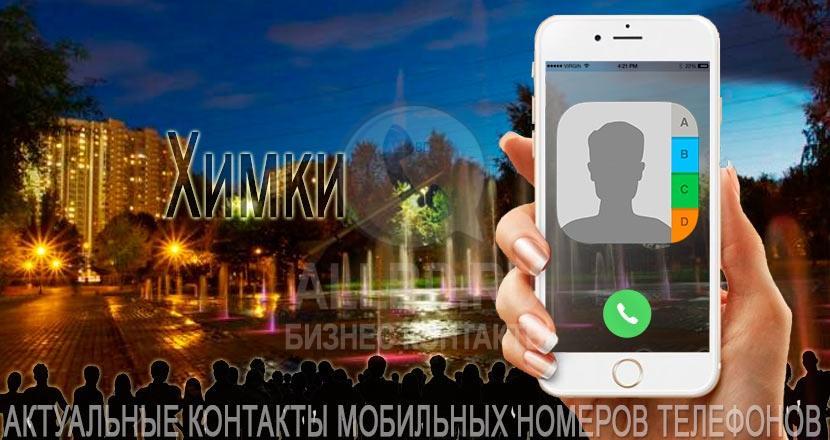База мобильных телефонов города Химки