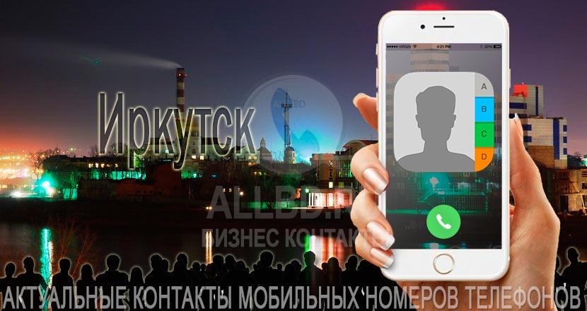 База мобильных телефонов города Иркутска