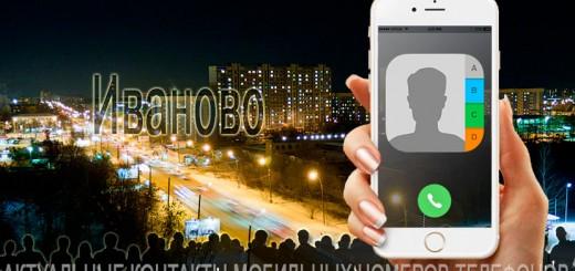 База мобильных телефонов города Иваново