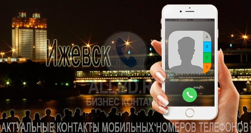 База мобильных телефонов города Ижевска