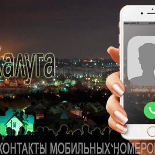 База мобильных телефонов города Калуги