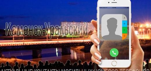 База мобильных телефонов города Каменск-Уральского