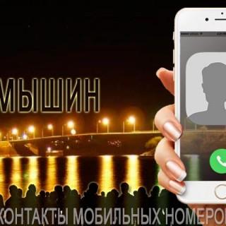 База мобильных телефонов города Камышина