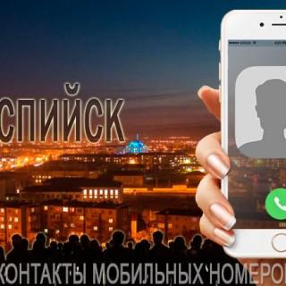 База мобильных телефонов города Каспийска