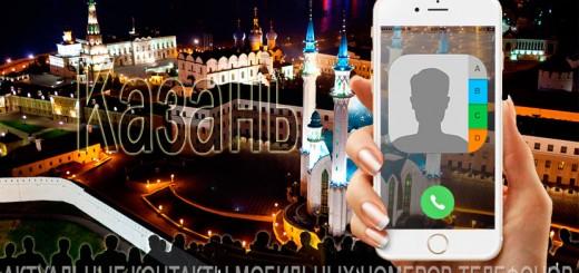 База мобильных телефонов города Казани