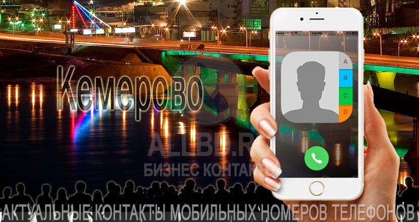 База мобильных телефонов города Кемерово