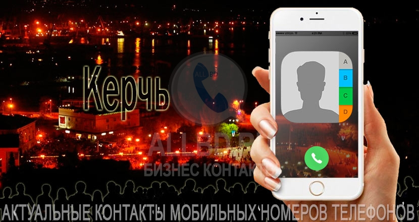 База мобильных телефонов города Керчь