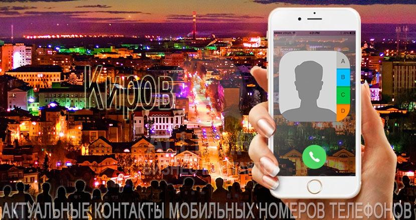 База мобильных телефонов города Кирова