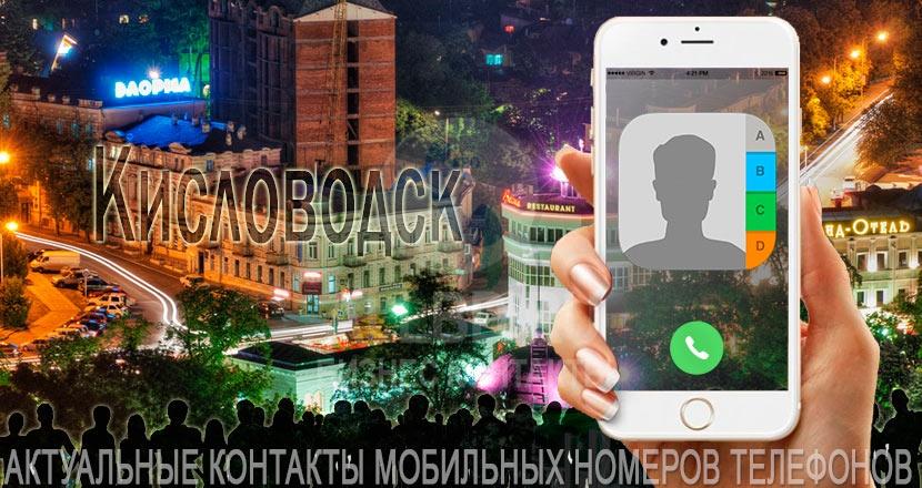 База мобильных телефонов города Кисловодска
