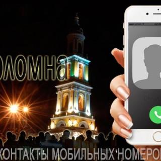 База мобильных телефонов города Коломна