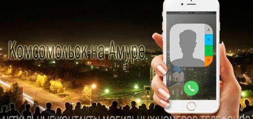 База мобильных телефонов города Комсомольска-на-Амуре