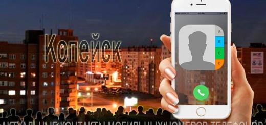 База мобильных телефонов города Копейска