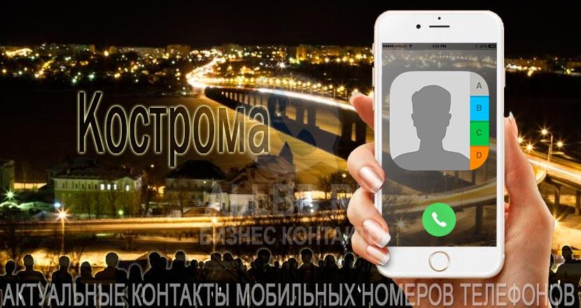 База мобильных телефонов города Костромы
