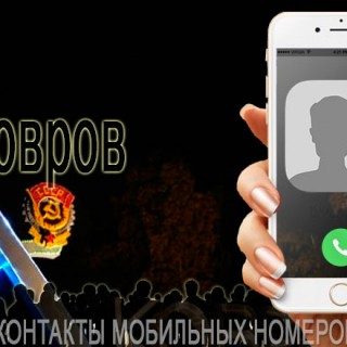 База мобильных телефонов города Коврова