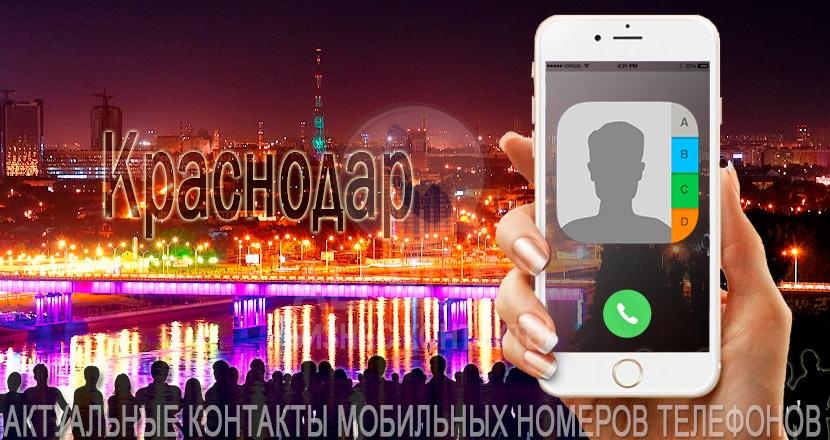 База мобильных телефонов города Краснодара