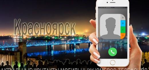 База мобильных телефонов города Красноярска
