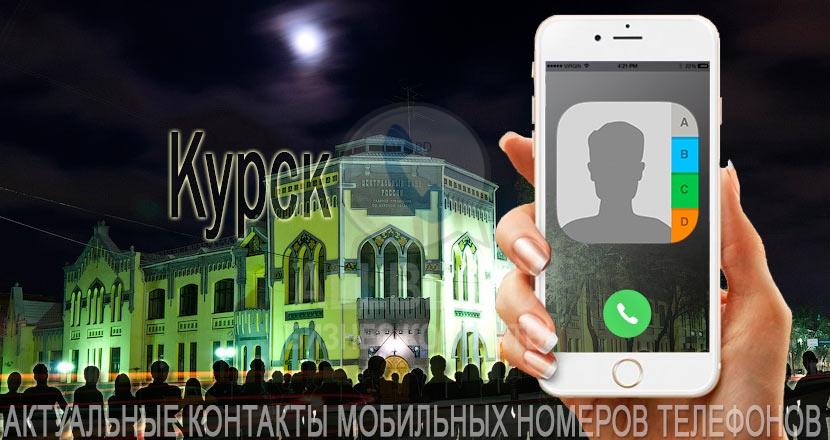 База мобильных телефонов города Курска