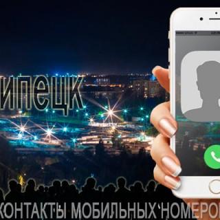 База мобильных телефонов города Липецка