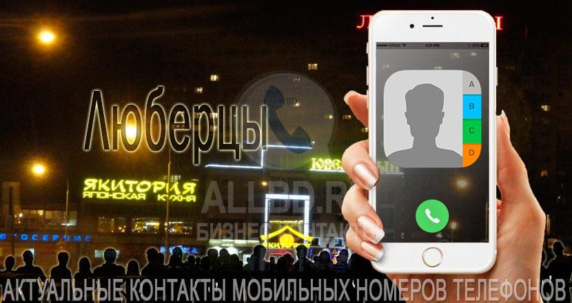 База мобильных телефонов города Люберцы